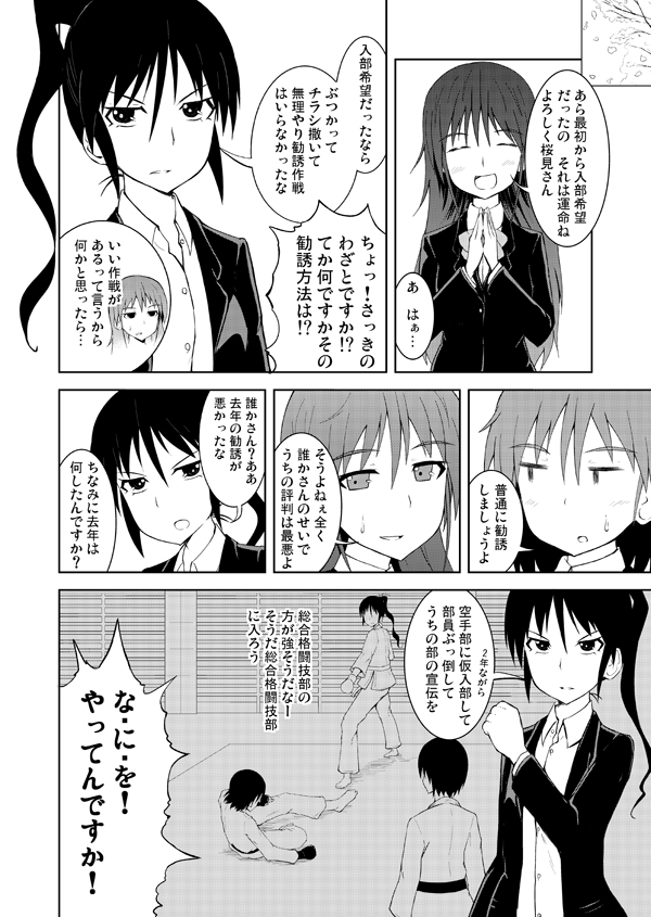 桜ノ花火-サクラノハナビ08