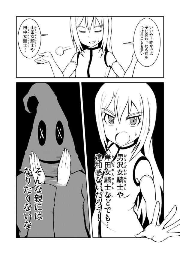 女騎士3-3