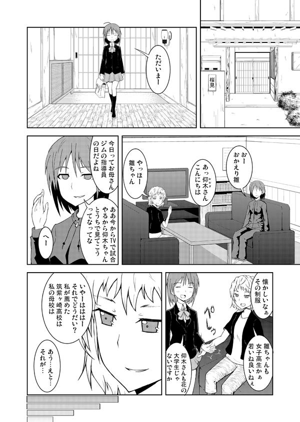 桜ノ花火-サクラノハナビ10