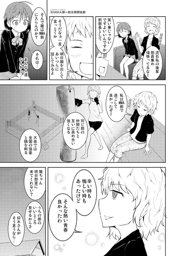 桜ノ花火-サクラノハナビ11