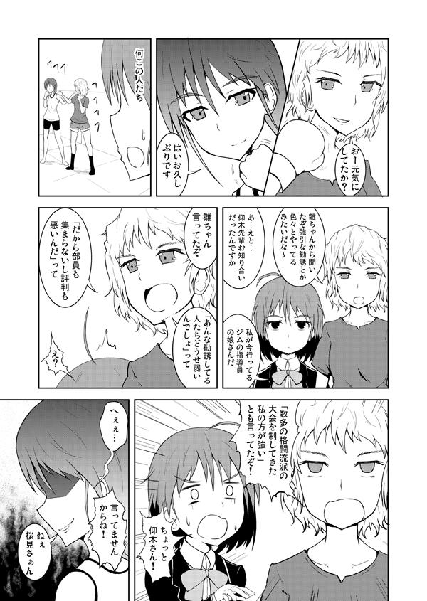 桜ノ花火-サクラノハナビ13