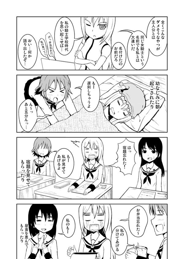 女騎士3-6