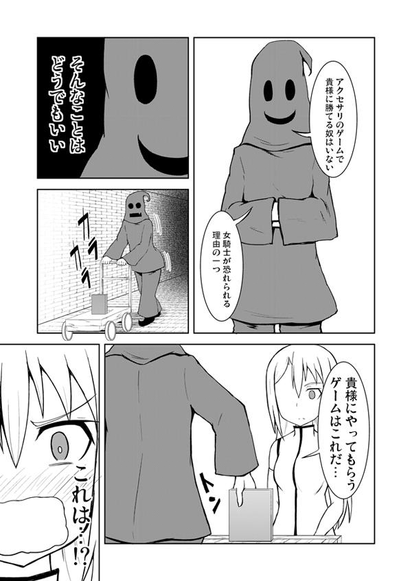 女騎士1-5