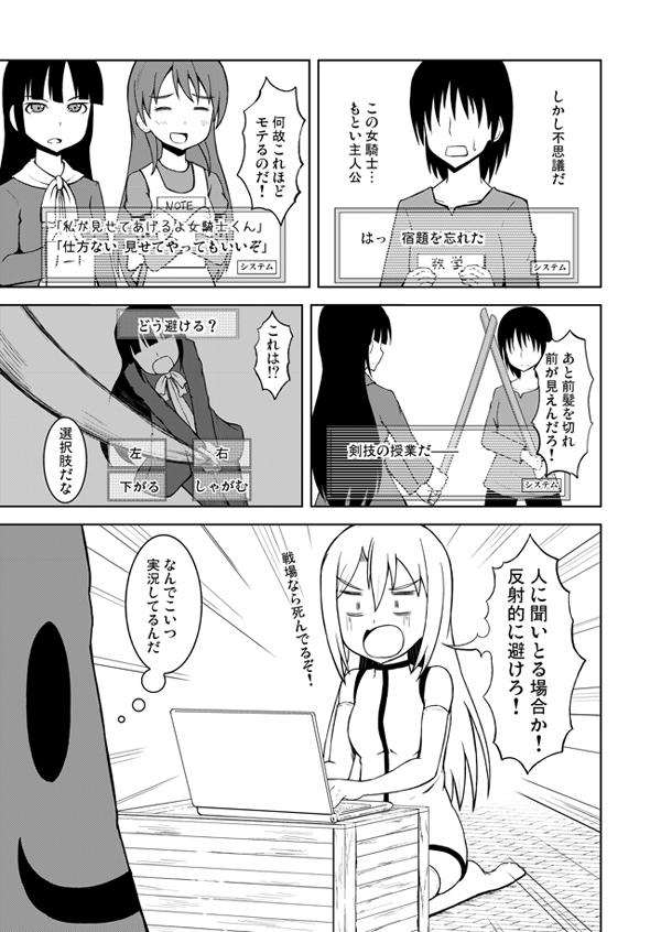 女騎士3-5