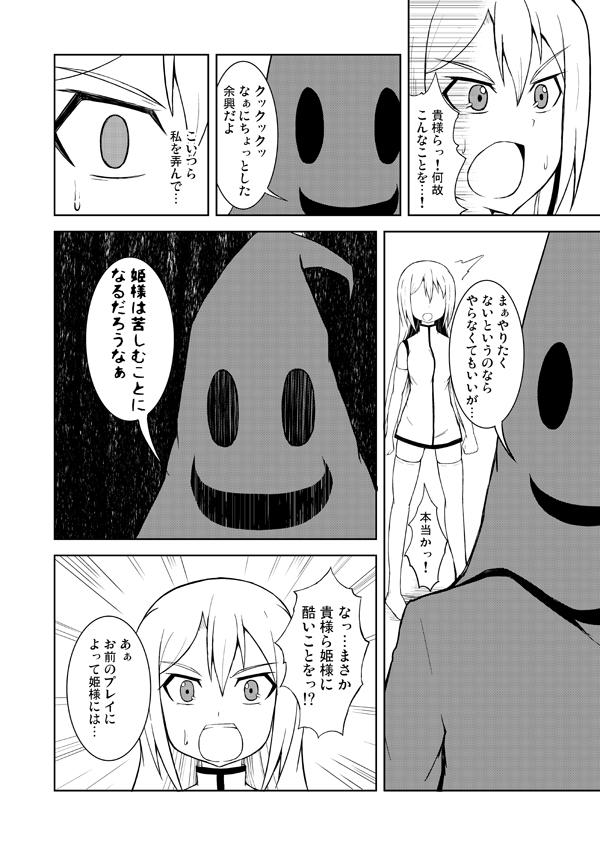 女騎士2-2