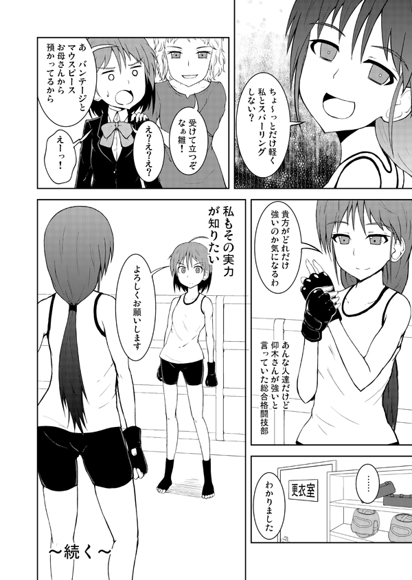 桜ノ花火-サクラノハナビ14
