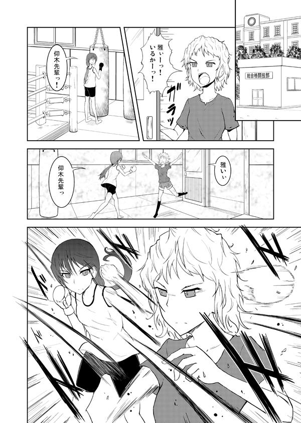 桜ノ花火-サクラノハナビ12