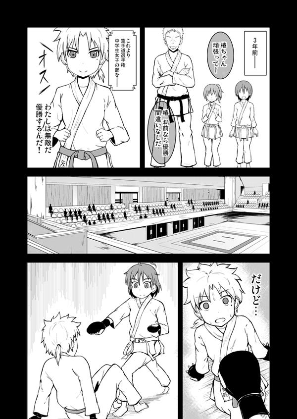 桜ノ花火-サクラノハナビ-6-6