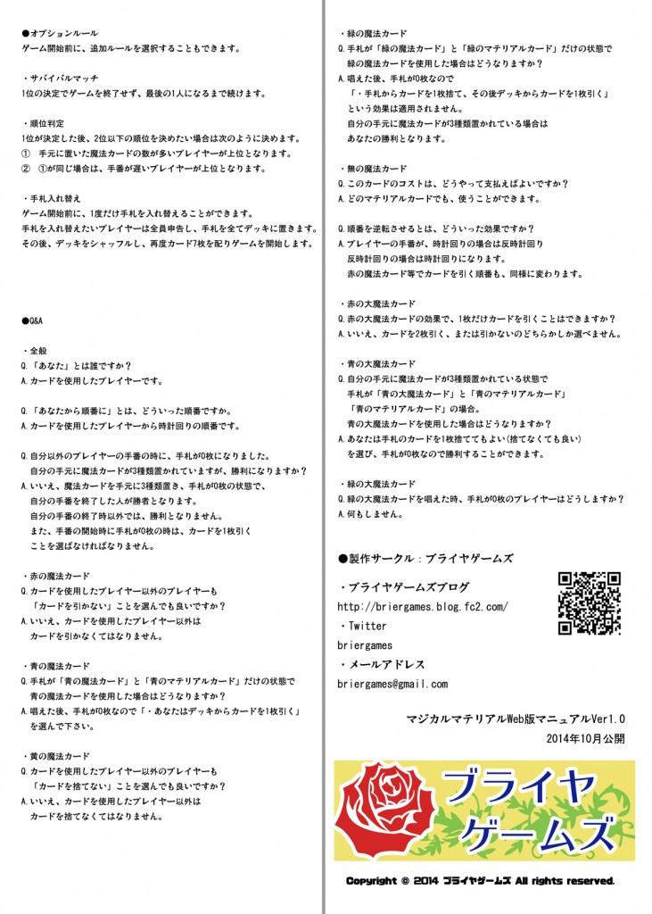 マジカルマテリアル・マニュアル2