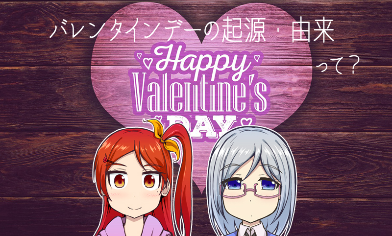 デー 起源 バレンタイン